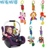 物有物语 婴儿玩具 儿童玩具娱乐0-2岁宝宝床铃毛绒推车挂件新生儿床铃玩偶摇铃婴儿床玩具 挂件