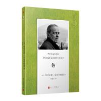 贡布罗维奇小说全集:色(米兰·昆德拉、约翰·厄普代克推崇的现代派大师,深刻剖析现代人的心理。)
