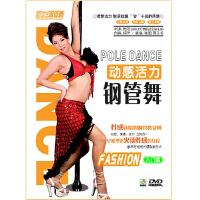 动感活力钢管舞 入门篇DVD 健身舞光盘 性感魅力教材简单易学
