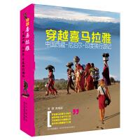 穿越喜马拉雅-中国西藏 尼泊�� 印度独行游记-探险探秘系列