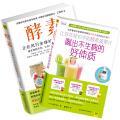 酵素(全二册):《让你年轻10岁的酵素蔬果汁:喝出不生病的好体质》《酵素》