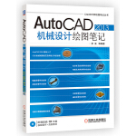 AutoCAD 2013机械设计绘图笔记(CAD设计师绘图笔记丛书)