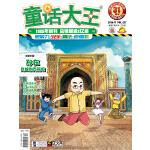 童话大王2016年第二季度合辑(全套3册)