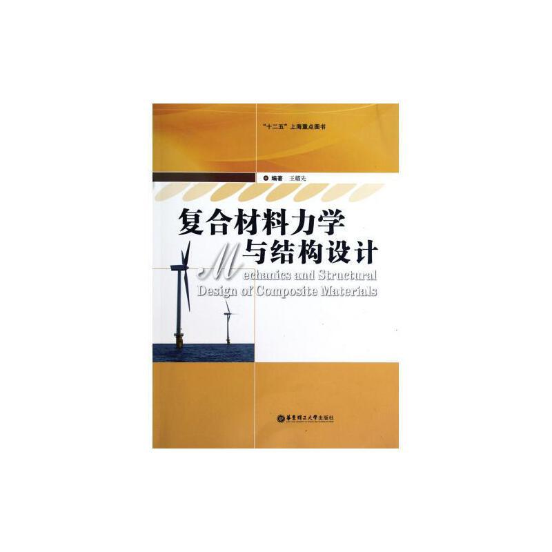 复合材料力学与结构设计 王耀先 正版书籍