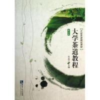 大学茶道教程(第2版大益茶道精品课程) 吴远之