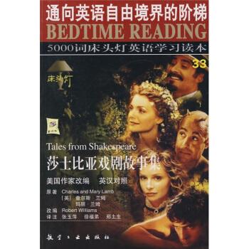 莎士比亚戏剧故事集-5000词床头灯英语学习读本(33)(英汉对照)