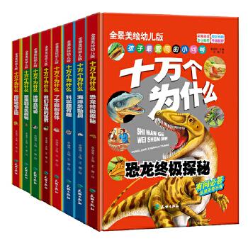 《十万个为什么全8册 闯进动物王国
