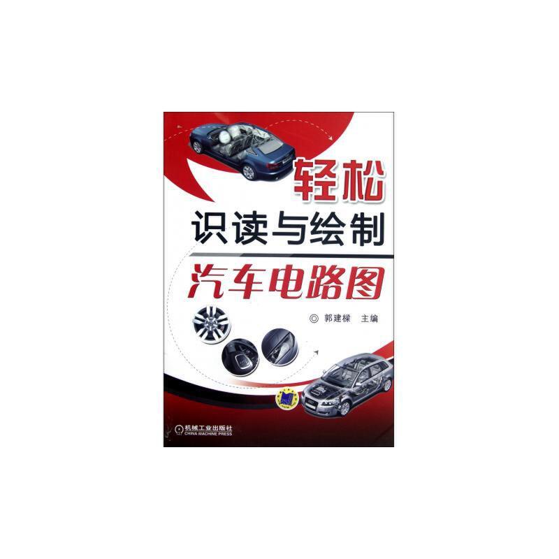 《轻松识读与绘制汽车电路图》郭建梁