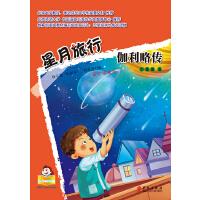 星月旅行:伽利略传(电子书)