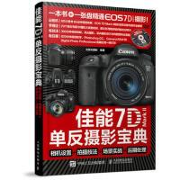 佳能7D Mark II单反摄影宝典:相机设置+拍摄技法+场景实战+后期处理 北极光摄影著 9787115389039