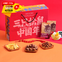 【三只松鼠_坚果礼盒E套餐1208g】零食干果每日坚果大礼包礼盒6袋