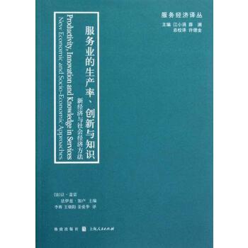 服务业的生产率创新与知识(新经济与社会经济方法)/服务经济译丛
