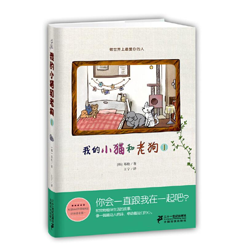 ... 和老狗 1》(郑松)【简介_书评_在线阅读】 - 当当图书