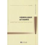 中国草根公益组织运行机制研究