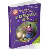 小猪摇摆夫人的魔法3:中英文对照典藏版(寓教于乐,让孩子自我完善、养成好习惯。正宗、地道的英文让孩子爱上阅读,原汁原味、不容错过!)