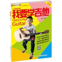我要学吉他(小学生版)DVD版(含1DVD) 刘传 9787535493576