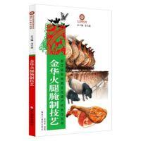 金华火腿腌制技艺 9787551407410