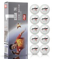 包邮!红双喜/DHS乒乓球1星 10只装一星比赛训练用球1840系列 (两盒)