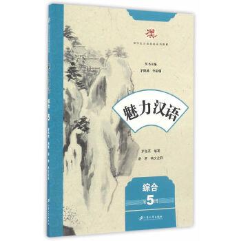 综合第5册-魅力汉语