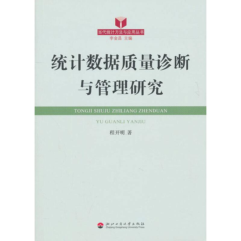 《统计数据质量诊断与管理研究》(程开明.)【简介
