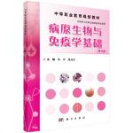 病原生物与免疫学基础(第2版)