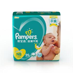 [当当自营]帮宝适 超薄干爽纸尿裤 大包装初生型NB96片(适合0-5kg)大包装 尿不湿