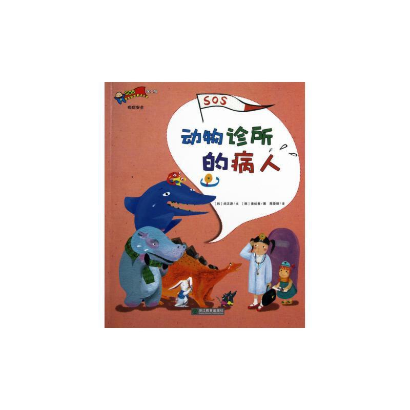 《动物诊所的病人/安全教育童话绘本儿童少儿科普