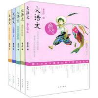 A大语文 曹著 渔人码头 童年的铁皮鼓+心弦第一声 记住回家的路 迷宫的钥匙 全5册 儿童文学 7-10岁 明天出版社