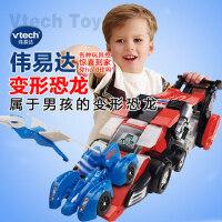 伟易达VTech 变形恐龙 腕龙 百变金刚玩具 可变形恐龙车 男孩玩具 属于男孩的变形恐龙,适合3-8岁儿童!