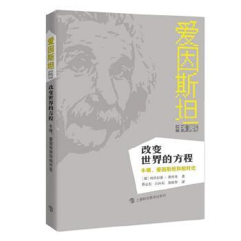 改变世界的方程――牛顿、爱因斯坦和相对论