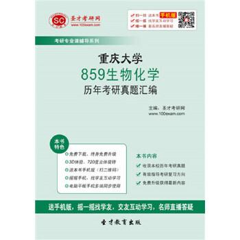 [考研习题]重庆大学859生物化学历年考研真题汇编