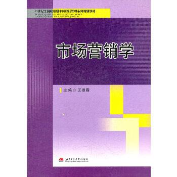 市场营销学(21世纪全国应用型本科财经管理系列规划教材)