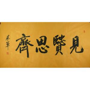 朱军央视著名主持人 书法 见贤思齐