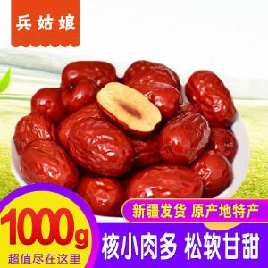 【兵姑娘-灰枣500gx2】新疆若羌一级灰枣 新疆特产红枣 高甜度大枣