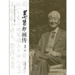 中外著名教育家画传系列-晏阳初画传