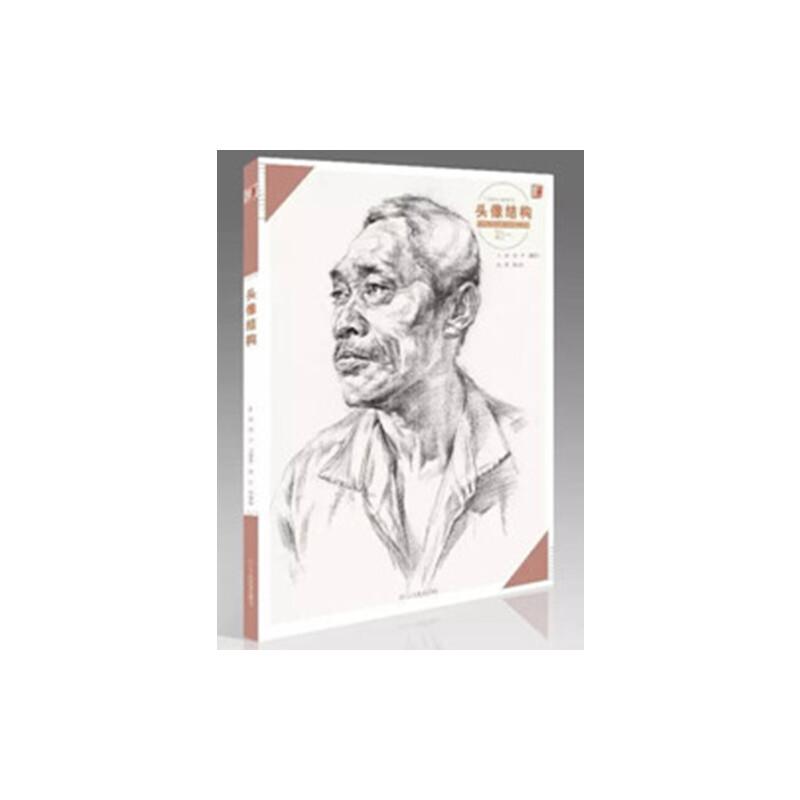 2016洋光文化 头像结构 素描头像 刘洋 刘曙光