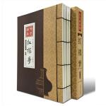 线装藏书馆红楼梦(大开本4卷)