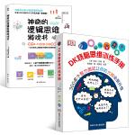DK烧脑思维训练手册+神奇的逻辑思维游戏书(共两册)
