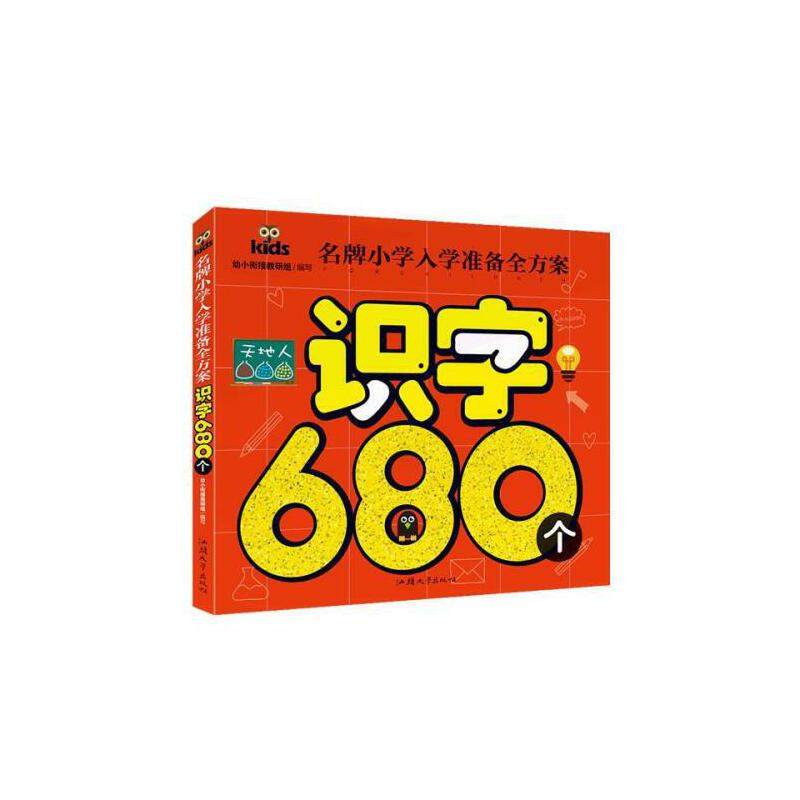 大王500字2-4-6岁幼儿园宝宝一年级名牌小学入学准备全方案识字680个