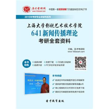 考研习题]2017年上海大学