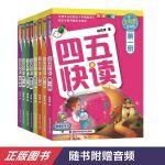 四五快读 全彩图升级版――幼儿快速识字阅读法(全8册)(让孩子爱上阅读 快乐识字)