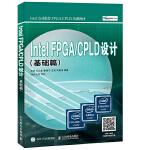 Intel FPGA/CPLD设计 基础篇