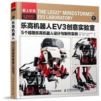 乐高机器人EV3创意实验室-5个超酷乐高机器人设计与制作实例