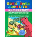 男孩应该阅读的恐龙益智游戏书(下册)学龄前儿童益智游戏