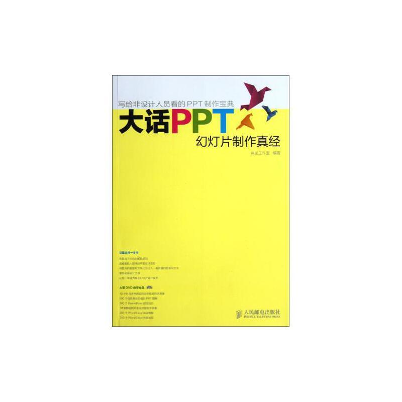 大话ppt(附光盘幻灯片制作真经) 神龙工作室 正版书籍