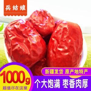 【兵姑娘-和田红枣500gx2】一等精选大枣 新疆特产红枣大枣 和田玉枣