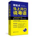零起点・马上开口说粤语(附赠有声电子书及MP3下载)