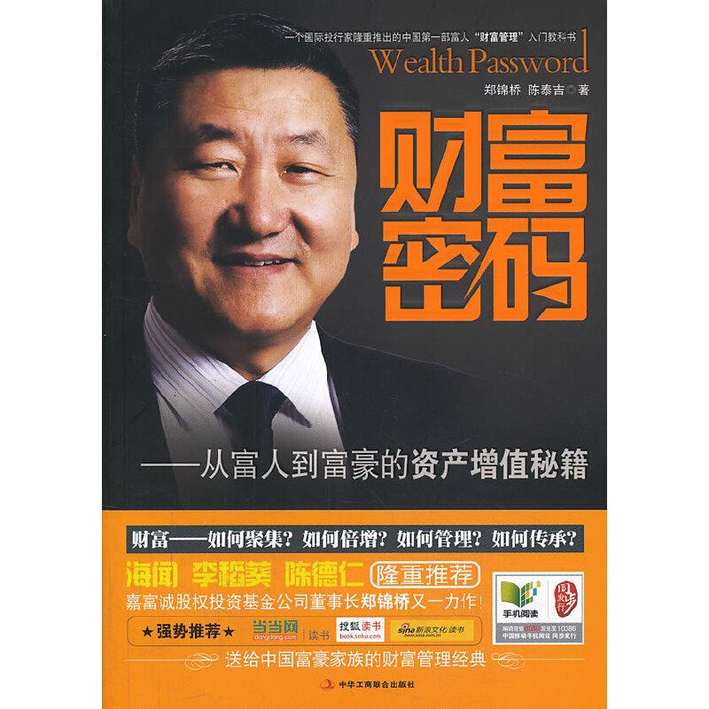 《财富密码》(郑锦桥.)
