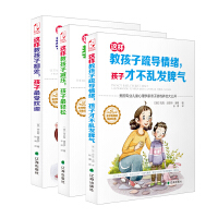 """""""陪孩子一起玩到大""""亲子游戏系列工具书(全三册)"""