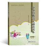 中华经典诗文诵读读本・小学篇Ⅱ(第二版)